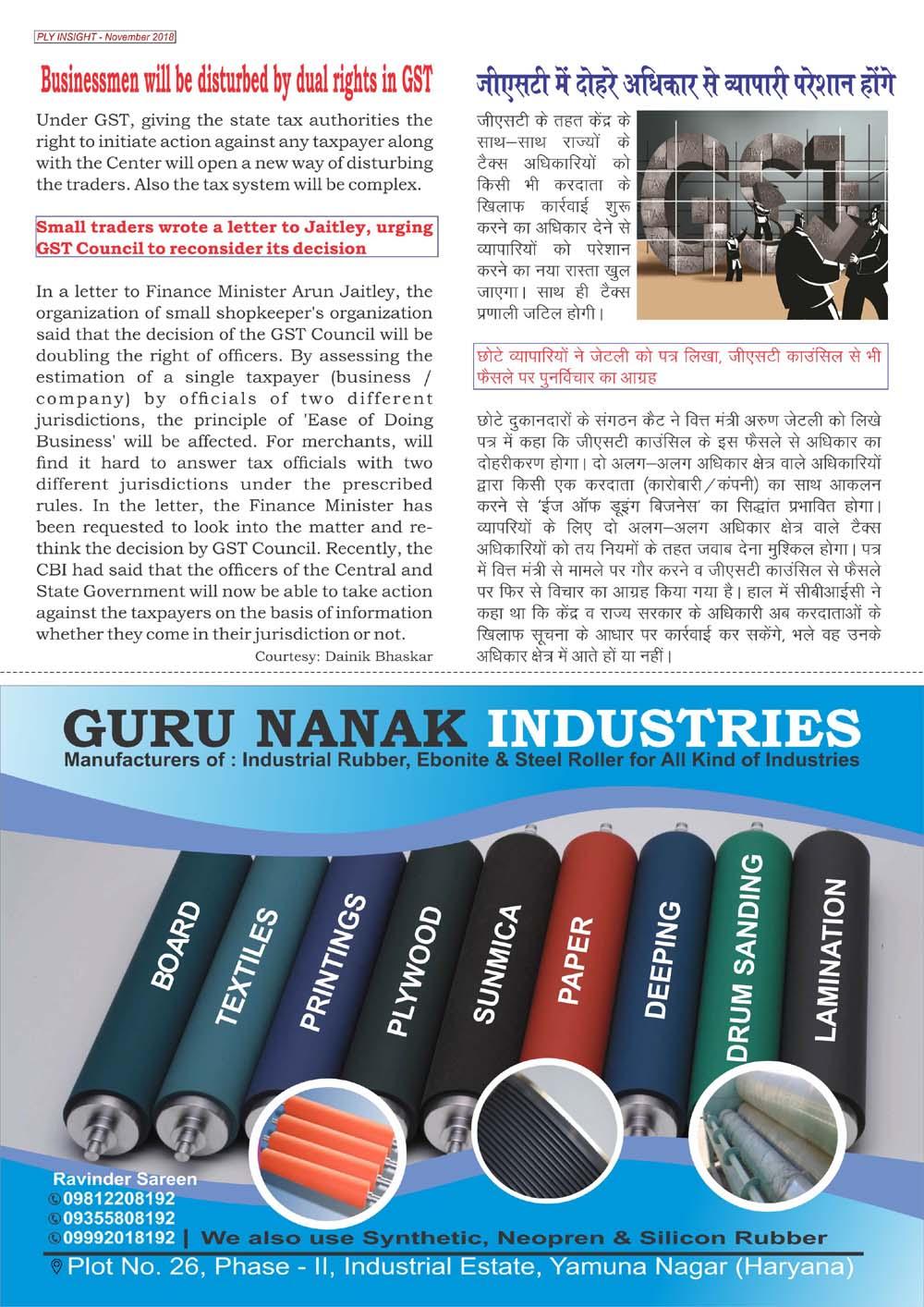 Guru Nanak Industries