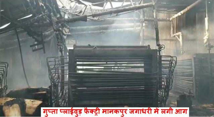 गुप्ता प्लाईवुड़ फैक्ट्री मानकपुर जगाधरी में लगी आग