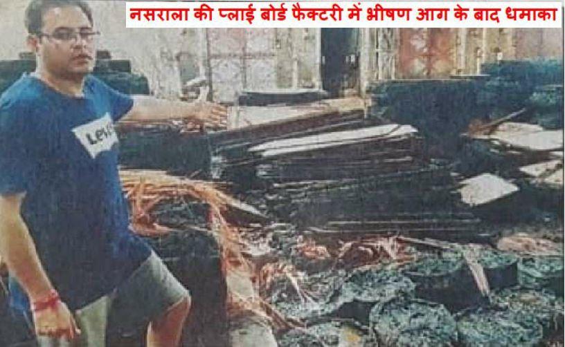 नसराला की प्लाई बोर्ड फैक्टरी में भीषण आग के बाद धमाका
