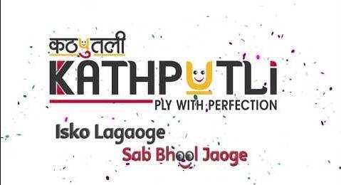 Kathputli Logo